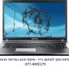 החלפת מסך לנייד דל Dell INSPIRON 13 7370