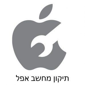 תיקון מחשב אפל