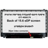 החלפת מסך למחשב נייד לנובו Lenovo ideapad G50