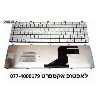 מקלדת צבע כסוף להחלפה במחשב נייד אסוס ASUS N55 N57 N55S N75 KEYBOARD 0KNB0-7200HE00